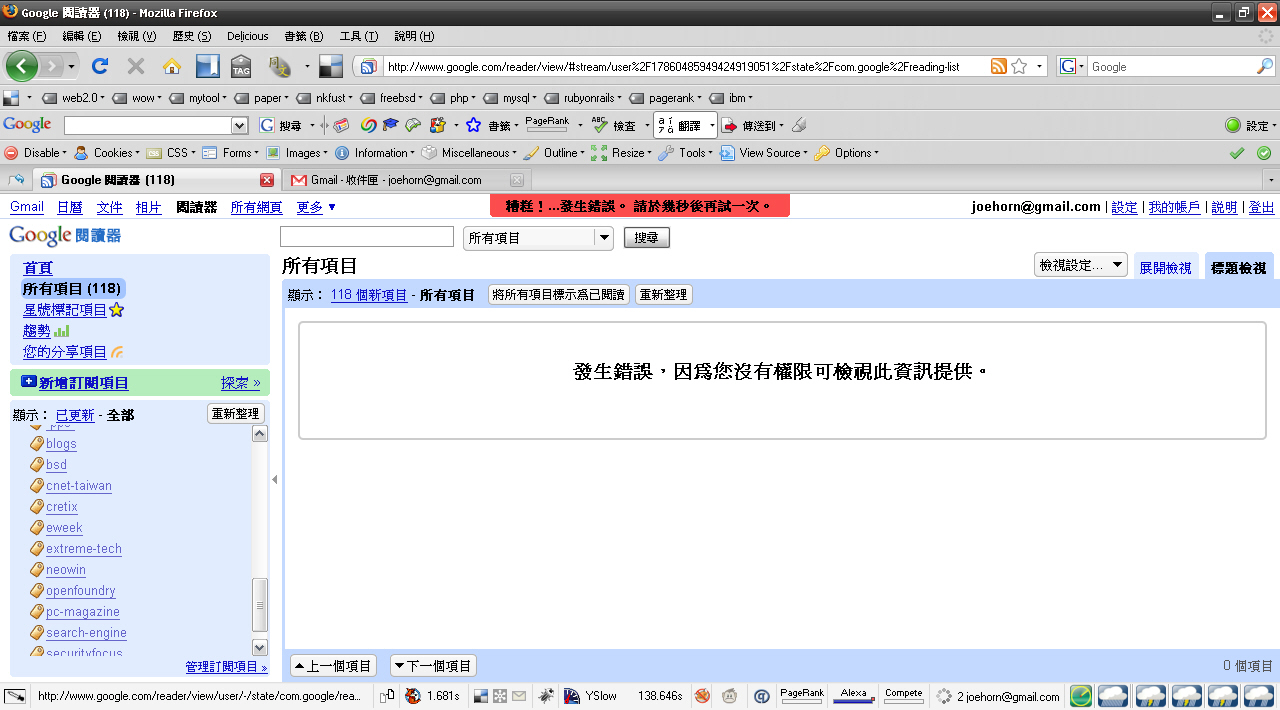 Google Reader Error